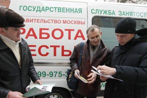 Минтруд прогнозирует рост числа безработных в России на 40%