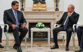 Президент Венесуэлы Николас Мадуро поблагодарил жизнь за существование Путина. Сколько это стоит?