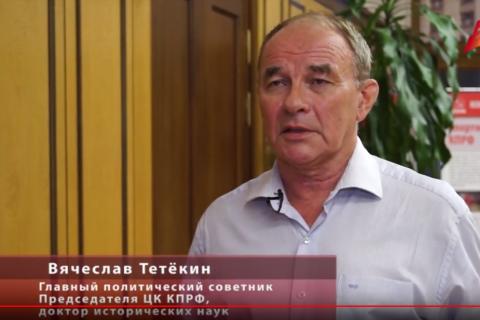 Вячеслав Тетёкин: Отказ от поддержки Донбасса – позор для властей РФ