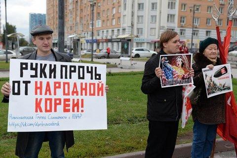 Новосибирские коммунисты выразили солидарность с Северной Кореей