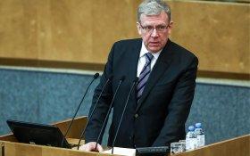 Госдума утвердила Алексея Кудрина главой Счетной палаты