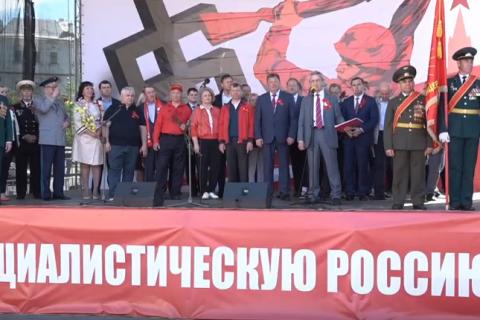 Митинг КПРФ 9 мая. Прямая он-лайн трансляция