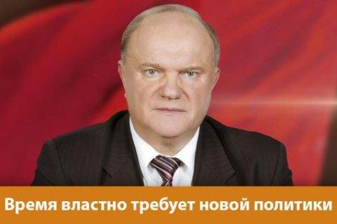 Геннадий Зюганов: Время властно требует новой политики