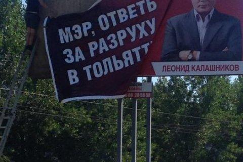 В Тольятти пытаются сорвать агитационную кампанию КПРФ