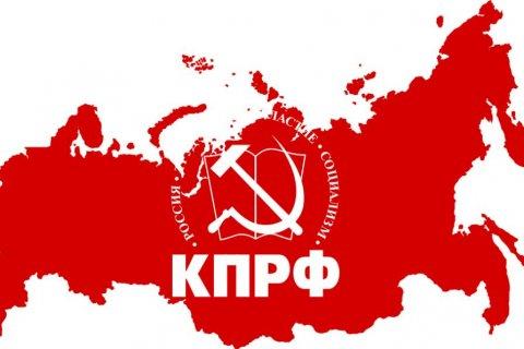 КПРФ утвердит кандидатов в депутаты и губернаторы на съезде 25 июня