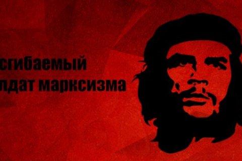 Несгибаемый солдат марксизма. Иван Мельников о Че Геваре