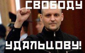 Московские коммунисты потребовали освободить Сергея Удальцова