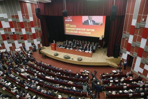 Съезд КПРФ потребовал прекратить полицейский террор против коммунистов