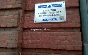 В Омске на здании военкомата появилась мемориальная доска адмирала Колчака