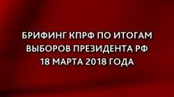 Брифинг КПРФ по итогам выборов Президента РФ (18.03.2018)