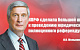 Иван Мельников: КПРФ сделала большой шаг к проведению юридически полноценного референдума