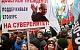 Опрос: 63 % россиян хотят оставить Путина президентом на четвертый срок
