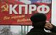 Иркутский областной суд отказал КПРФ в иске о возврате прямых выборов мэра