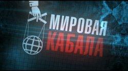 """Документальный фильм """"Мировая кабала"""" 4 часть """"Супербанк"""""""