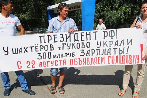 В России зафиксирован двукратный рост числа трудовых конфликтов