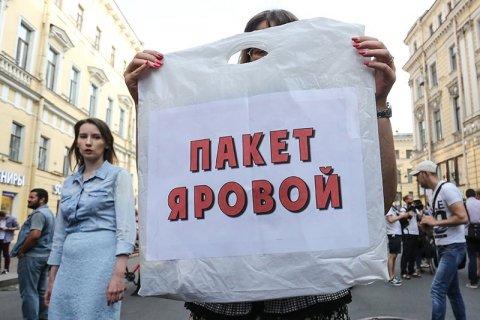 В городах России прошли митинги против «пакета Яровой»