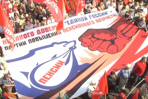 Всероссийская акция протеста против повышения пенсионного возраста. Он-лайн трансляция