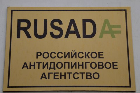 Правительство выделило на борьбу с допингом в спорте 1,67 млрд рублей