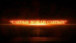 """Документальный фильм """"Слепые вожди слепых"""""""