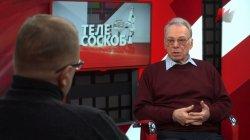 Телесоскоб (09.02.2018) с Виктором Осиповым