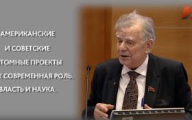 Лекция Жореса Алферова «Американские и советские атомные проекты и их современная роль. Власть и наука»