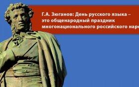 Геннадий Зюганов: День русского языка – общий праздник многонационального российского народа