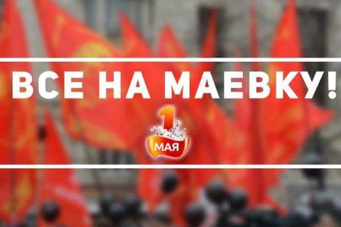 Первомай зовет к борьбе за права народа! Обращение ЦК КПРФ