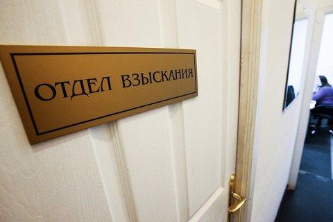 Россиянам списали более 2 трлн рублей безнадежных долгов