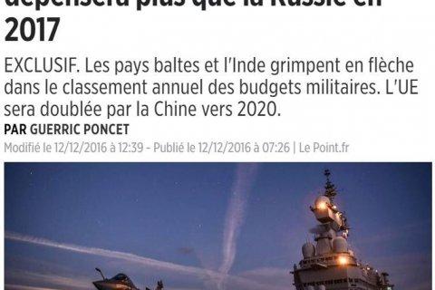 Le Point: французский военный бюджет в 2017 году превысит российский