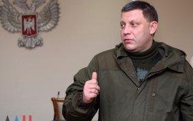 Захарченко анонсировал выборы главы ДНР осенью 2018 года