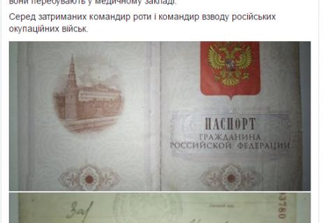 Генштаб Украины сообщает о захвате двоих «российских наемников» в Донбассе