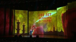 Праздничный концерт, посвященный 100-летию Великого Октября (Санкт-Петербург, 03.11.2017) часть 1