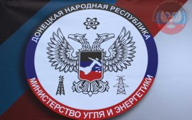 В ДНР за хищения задержаны 22 сотрудника минугльэнерго, включая главу ведомства