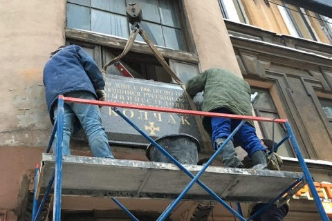 Доску Колчаку в Петербурге закрасили спустя два дня после установки
