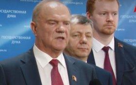 Геннадий Зюганов: Правительство полностью перечеркивает установки Путина