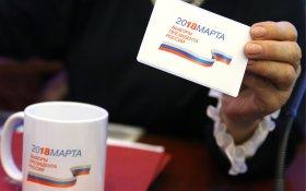 В России официально началась президентская избирательная кампания