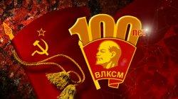 """Документальный фильм """"Комсомолу 100"""""""