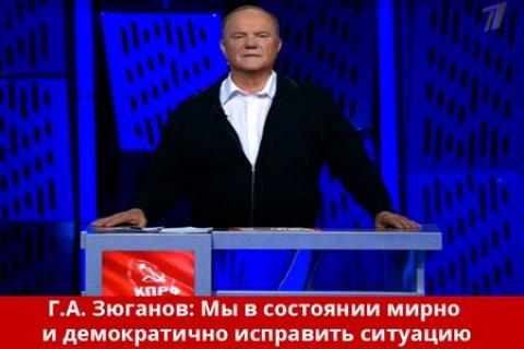 Геннадий Зюганов: КПРФ готова мирно и демократично исправить ситуацию в стране
