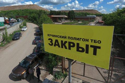 Глава Минприроды признал существование мусорного коллапса в Подмосковье