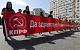 КПРФ провела 1 мая в Москве шествие и митинг