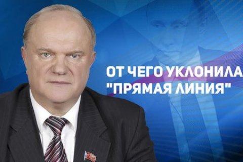 Геннадий Зюганов: Программа преодоления кризиса может быть только социалистической!