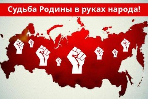 Геннадий Зюганов: Судьба Родины в руках народа!