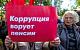 Правительство заберет у россиян в 2019 году 800 млрд рублей
