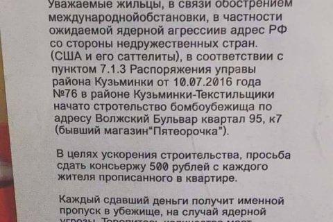 В Кузьминках собирают по 500 рублей на бомбоубежище