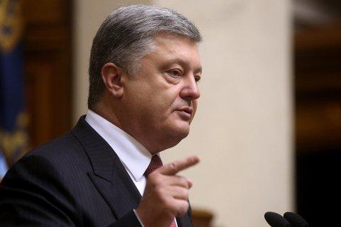 Порошенко подписал указ о разрыве договора о дружбе с Россией