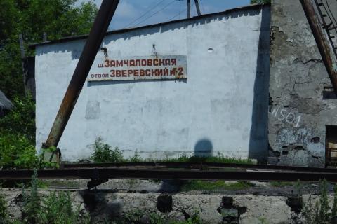 За двухлетнюю задержку зарплаты шахтерам возбуждено дело против директора шахты
