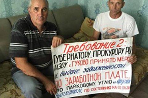 Шахтеры пригласили Медведева на Горбатый мост