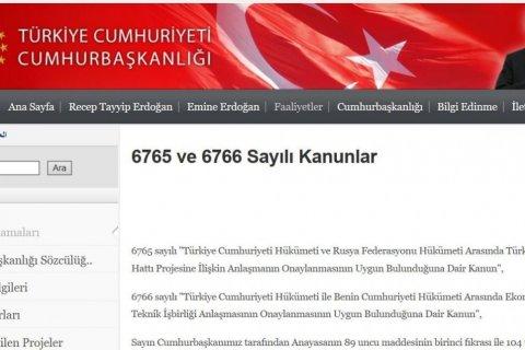 Эрдоган дал «добро» соглашению с Россией по «Турецкому потоку»