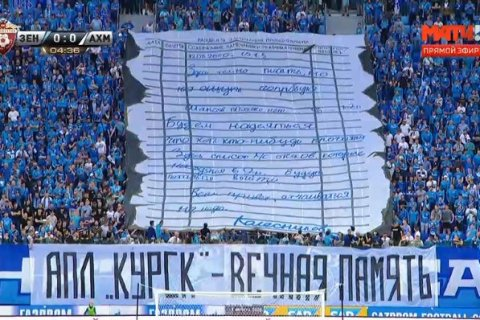Болельщики «Зенита» растянули баннер в память погибших на «Курске» подводников