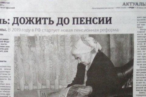 Цензура. В Ставрополье из продажи изъяли тираж местной газеты из-за статьи про повышение пенсионного возраста